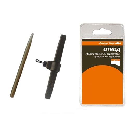 Отвод Orange Carp с быстросъемным вертлюгом+резинка
