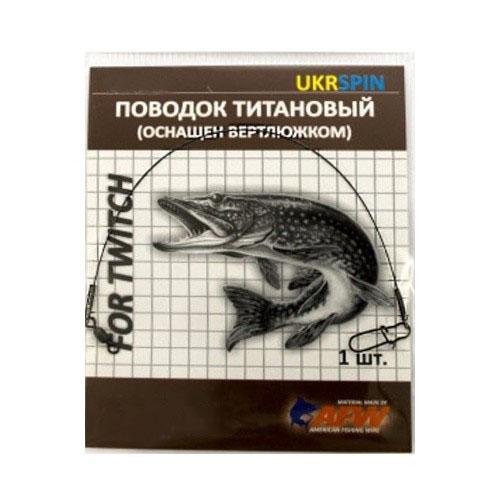 Поводок Ukrspin титановый 12кг, 20см (верт)
