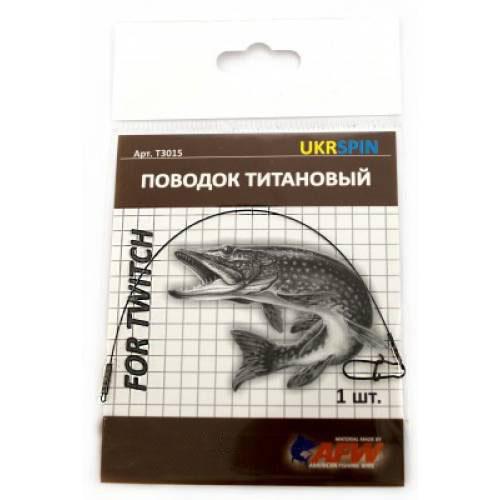 Поводок Ukrspin титановый 12кг, 25см