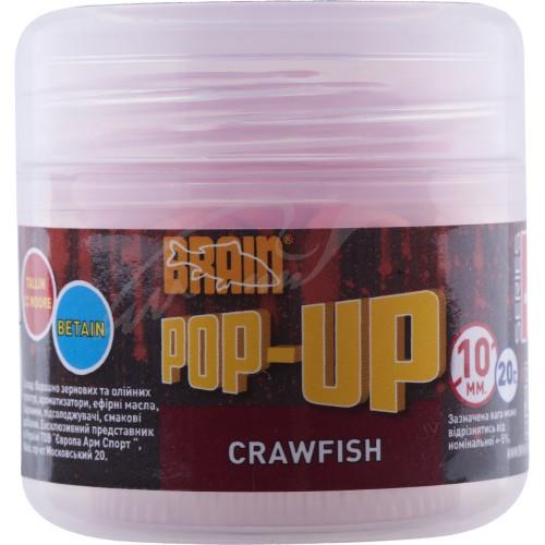 Бойлы Brain Pop-Up F1 Craw Fish (речной рак) 10mm 20gr