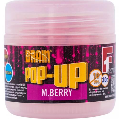 Бойли Brain Pop-Up F1 M.Berry (шелковица) 10mm 20gr