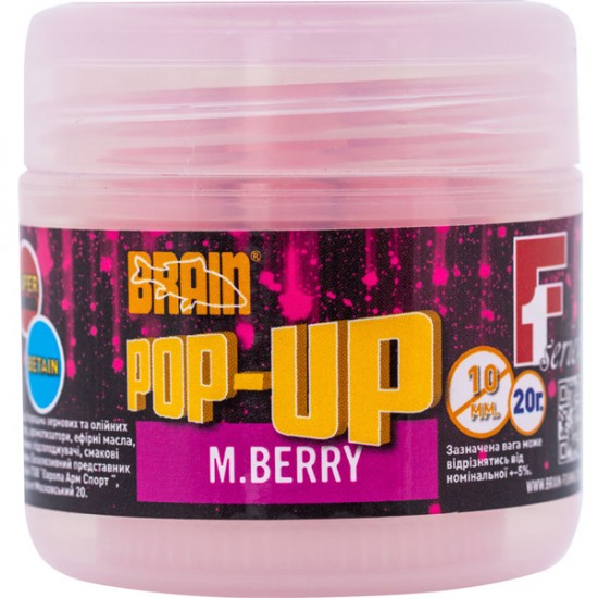 Бойли Brain Pop-Up F1 M.Berry (шелковица) 10mm 20gr